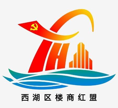 """西湖区成立""""楼商红盟"""" 用党建力量赋能高质量发展"""