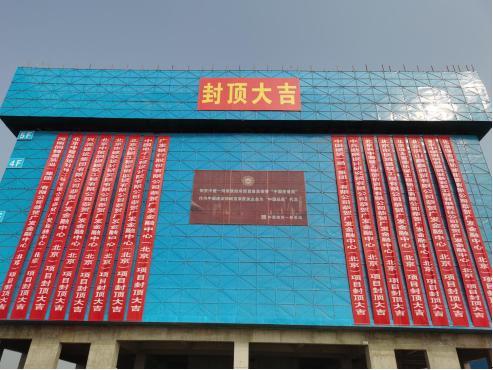 中建一局广发金融中心(北京)项目首栋楼主体结构封顶