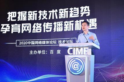 百度CTO王海峰:AI新基建赋能智慧媒体