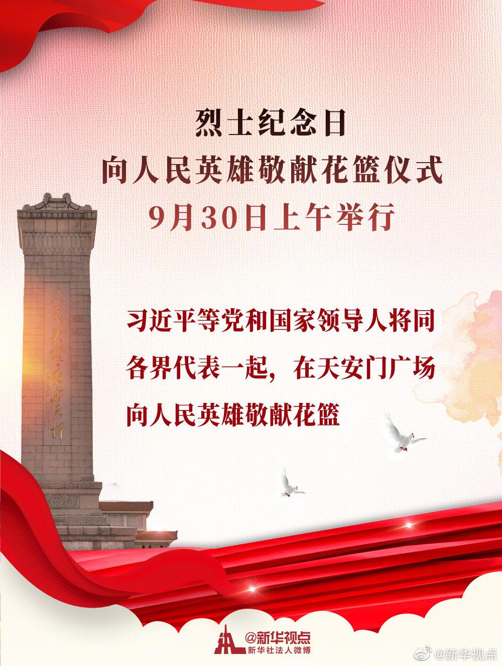 烈士纪念日向人民英雄敬献花篮仪式9月30日上午举行 习大大等党和国家领导人将出席图片