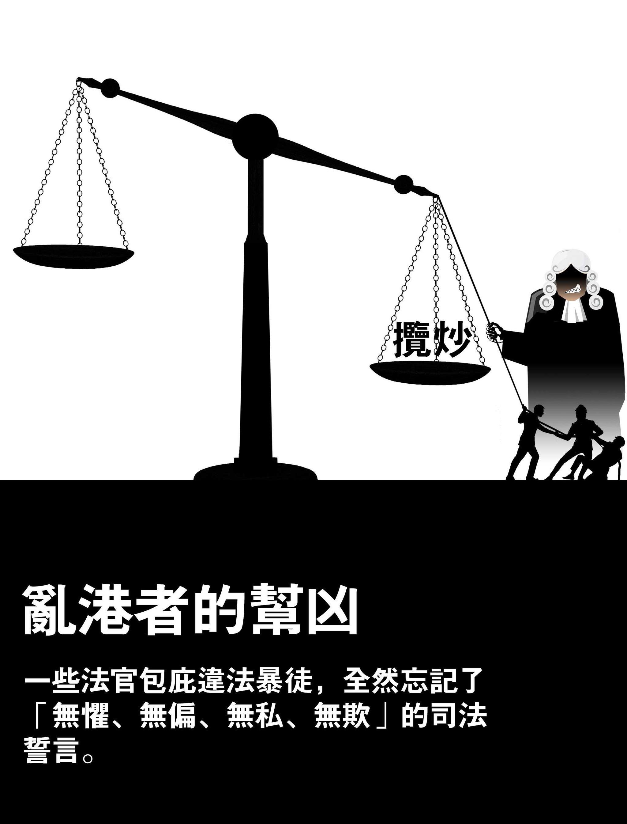 """香港司法岂能成为""""独立王国""""!"""
