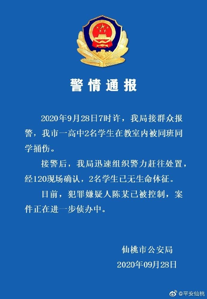 湖北仙桃2名高中生被同学捅伤身亡,嫌犯被控制图片