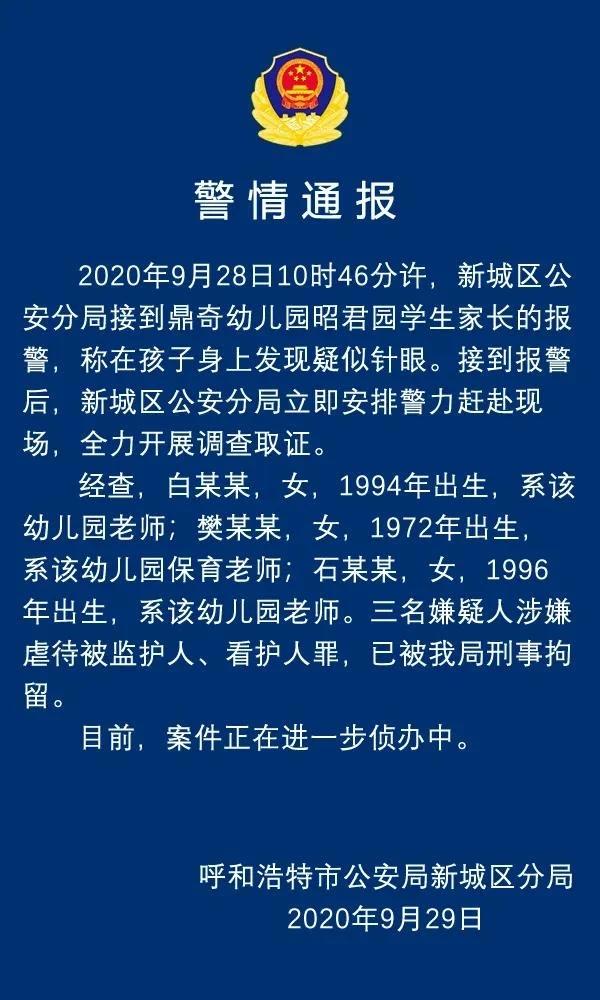 内蒙古一幼儿园多名孩子身上出现疑似针眼,警方:已刑拘3名老师