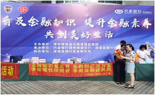兴业银行漳州漳浦支行:金融知识重普及 义务宣传进校园