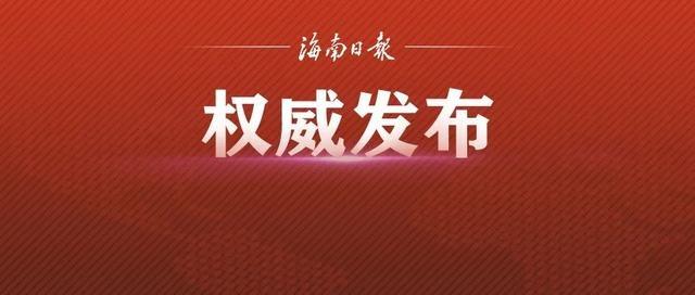马云、雷军等大咖齐聚海口,2020中国绿公司年会启幕!