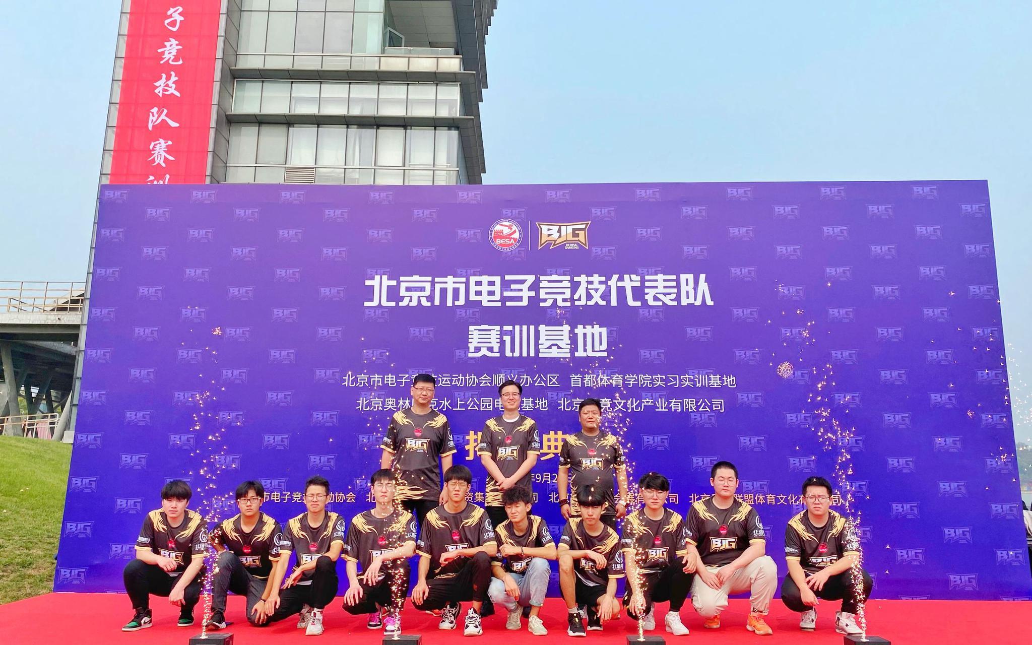 北京电竞代表队赛训基地落户奥林匹克水上公园图片