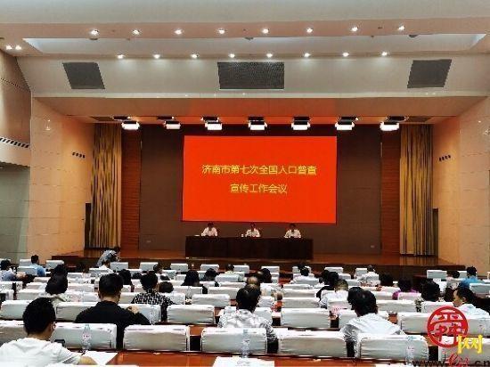 济南市第七次全国人口普查宣传工作会议召开