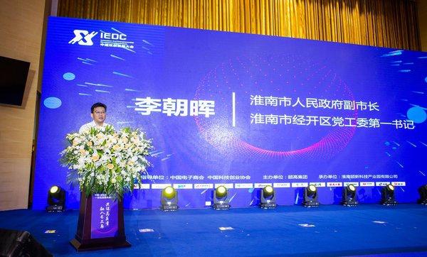 2020中国双创发展大会暨淮南融入长三角一体化发展高峰论坛举行
