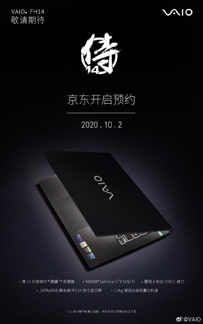 VAIO 侍 14 笔记本宣布:4K、十一代酷睿、GTX 1650Ti