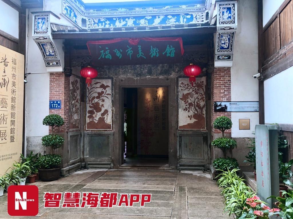 福州市美术馆新馆开馆,位于上下杭黄培松故居内