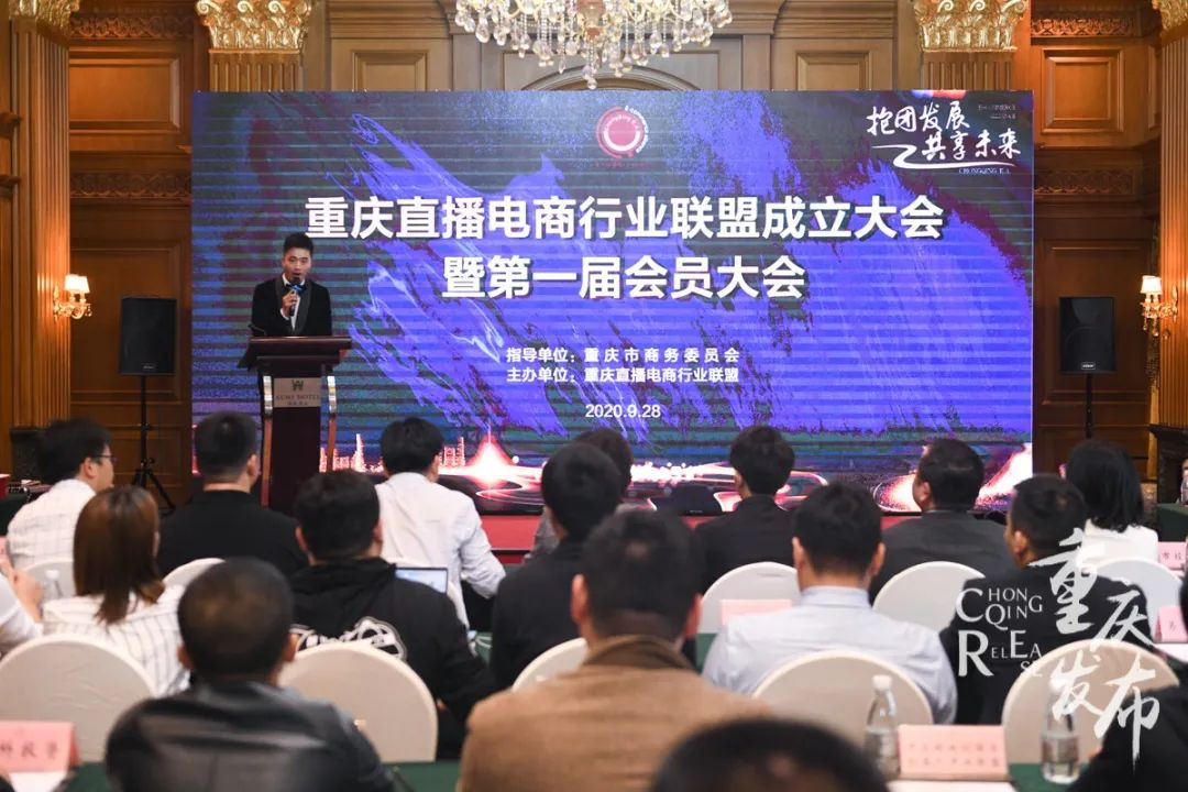 采全球、卖全球!重庆直播电商行业联盟成立图片