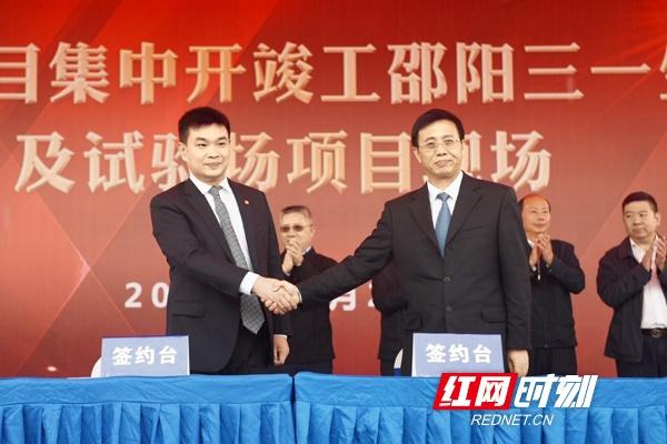 """邵阳市政府与财信金控合作 湖南首个""""双惠""""补充医疗保险上线"""