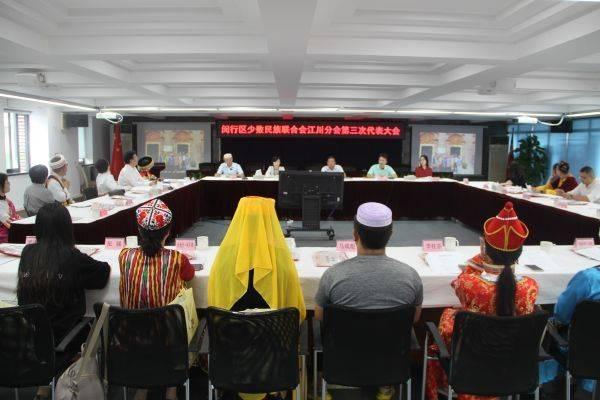 聚力体育频道直播:闵行区少数民族团结会江川分会第三次代表大会召开
