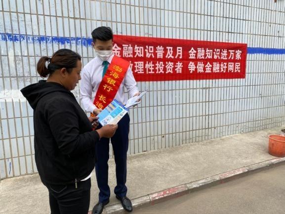 渤海银行长治分行赴沁县宋村乡,开展金融知识精准扶贫宣传