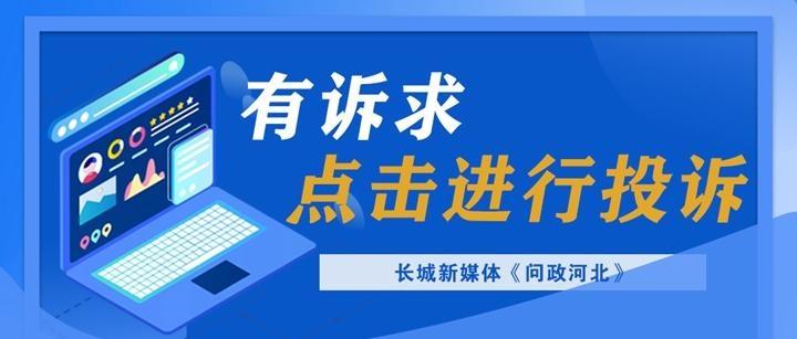 办结!邯郸市邯山区一村委会已向工人支付装修工程款
