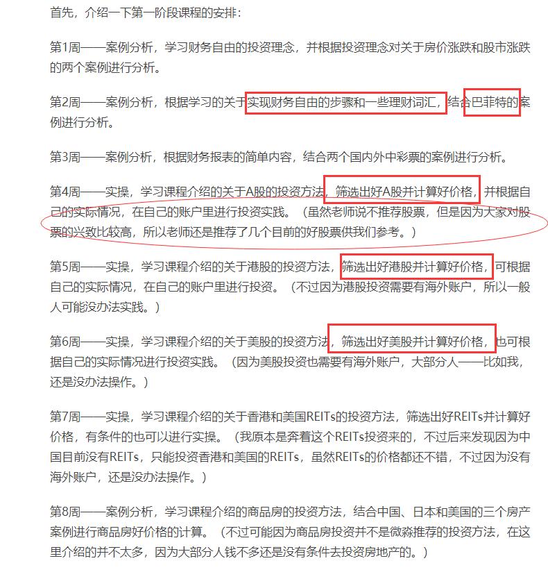 """微淼商学院深陷""""虚假宣传、违规荐股""""风波 公司否认"""