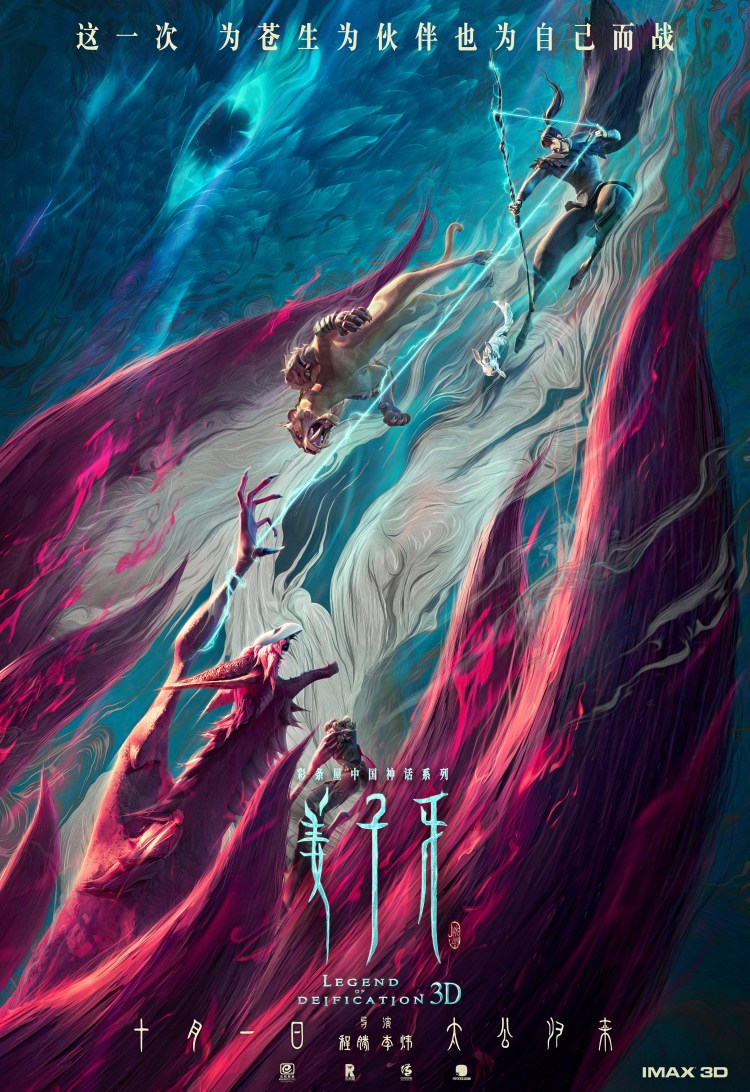 IMAX 发布《姜子牙》主创特辑 解读IMAX沉浸式互动体验