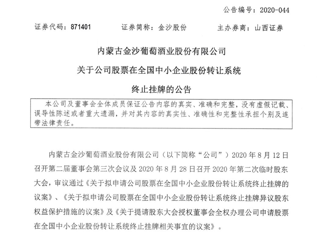 金沙股份:9月30日起终止挂牌新三板图片