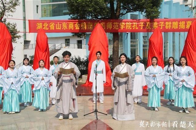 青年学子齐诵《论语》,黄冈师范学院举行孔子及弟子群雕揭幕仪式