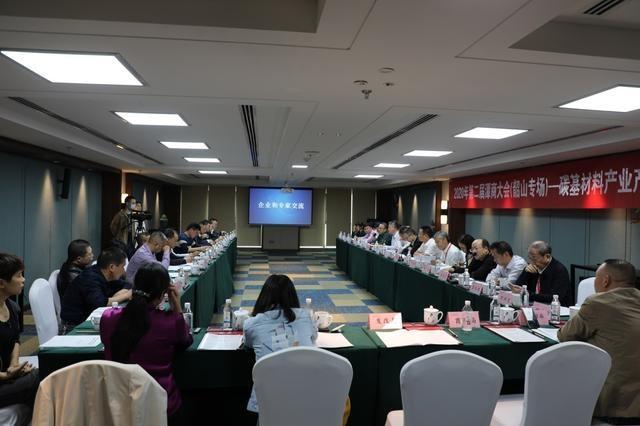 第二届潭商大会(韶山专场)——碳基材料产业产学研对接会举办