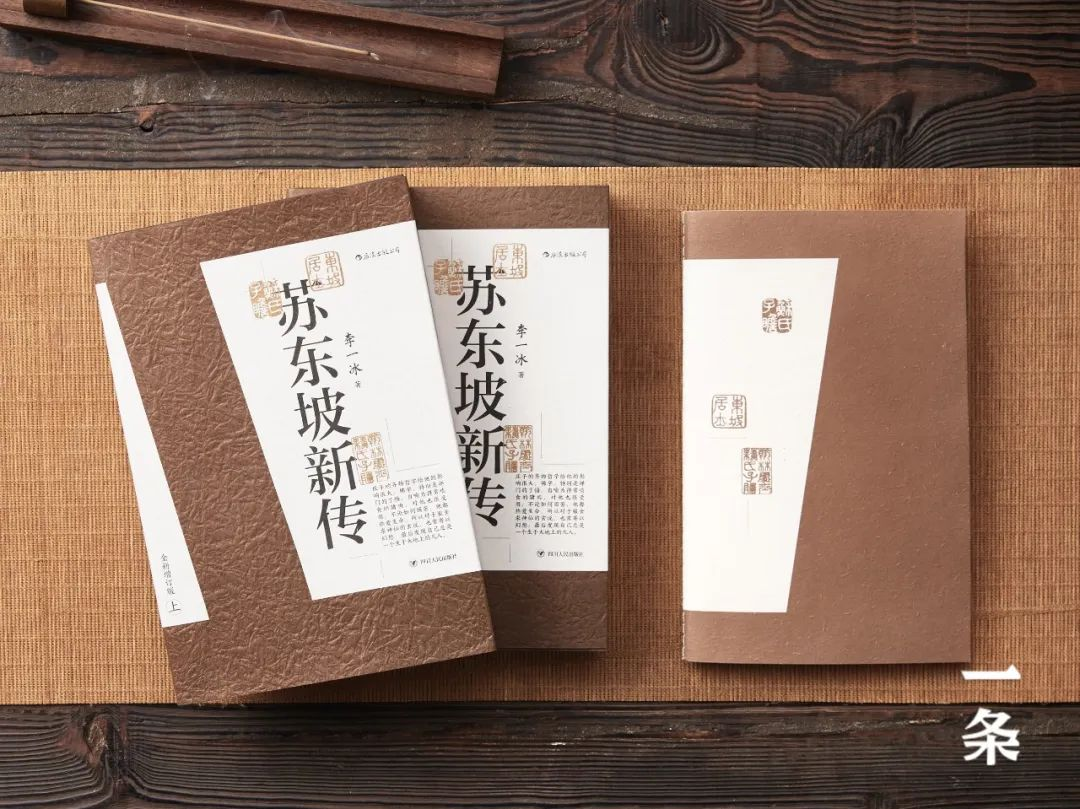 豆瓣评分9.6,二手书炒至千元,苏轼的悲欢洒脱,被他说透了!
