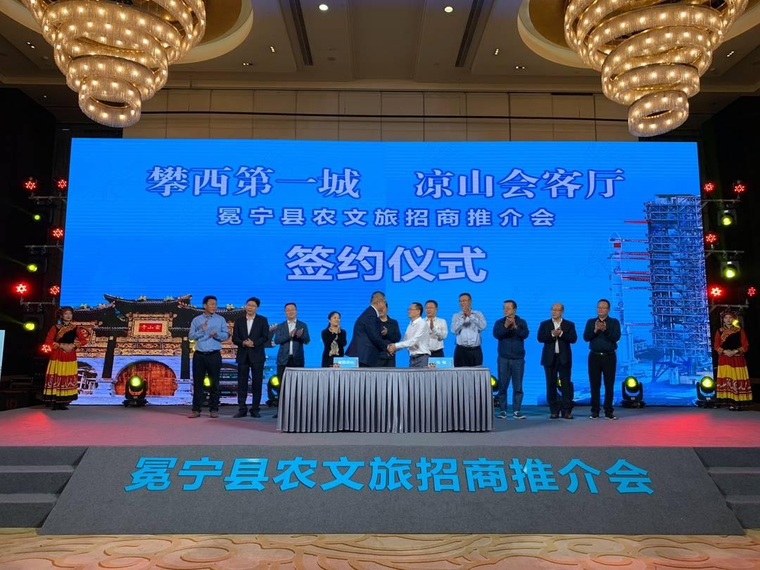 """""""攀西第一城 凉山会客厅"""" 冕宁县在成都推介农文旅项目,签约68亿元"""