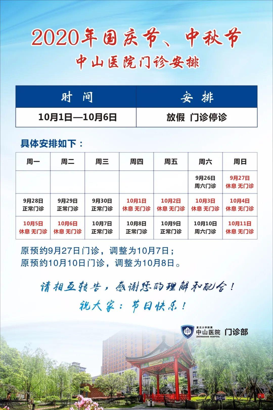 收藏帖!上海三級醫院國慶中秋假期門急診安排圖片