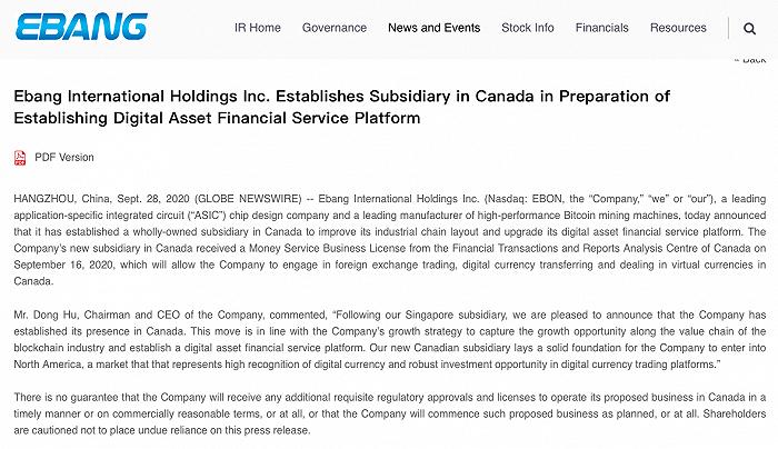 亿邦国际拟加拿大展业虚拟货币,上半年营收减半尚未盈利,客户曾因矿机业务问题遭上交所批评