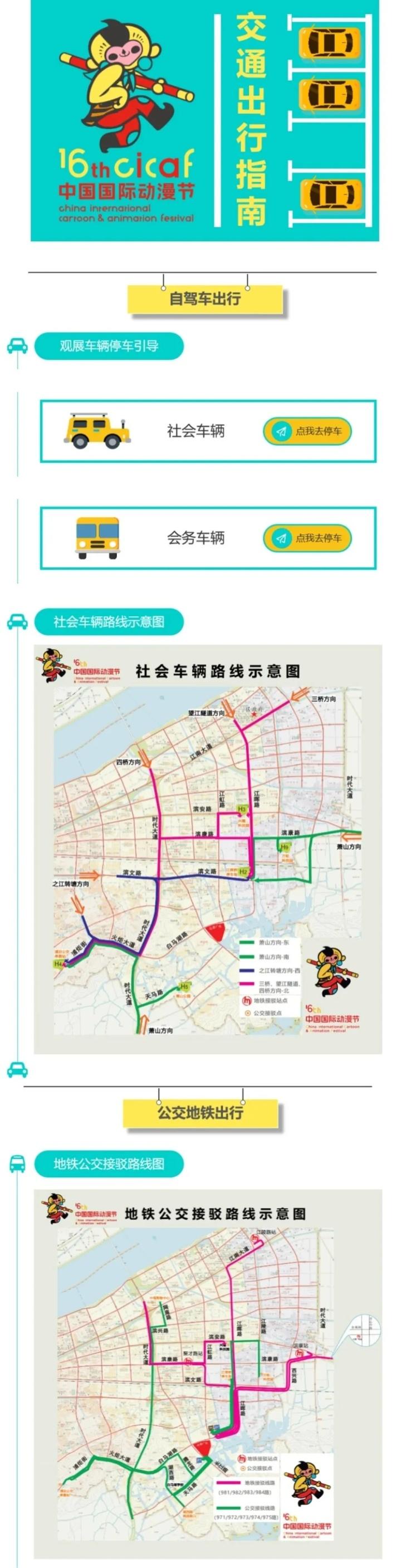 动漫节期间 滨江部分道路交通临时有变化!这份出行指南请收好