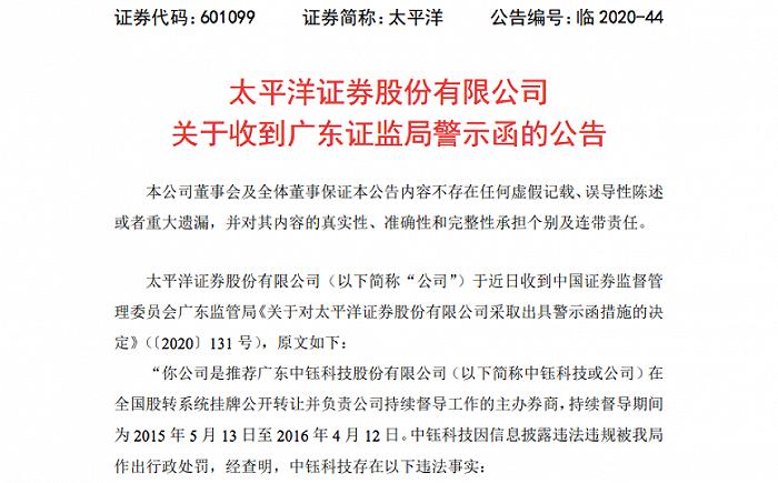 广东证监局连罚两券商,因督导同一新三板企业,又因相同违规原因,两投行为何跌入同一坑