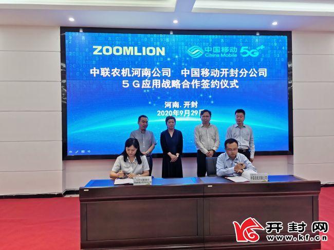 中联农机河南公司与开封移动签订5G应用战略合作协议双方将共同打造5G+智慧农业、智慧农机应用标杆案例