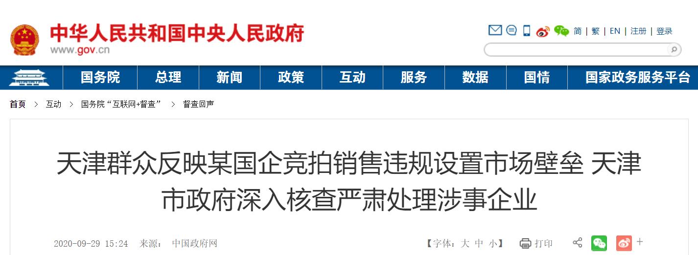 天津群众反映某国企竞拍销售违规设置市场壁垒,官方:情况属实,有关负责人免职处理