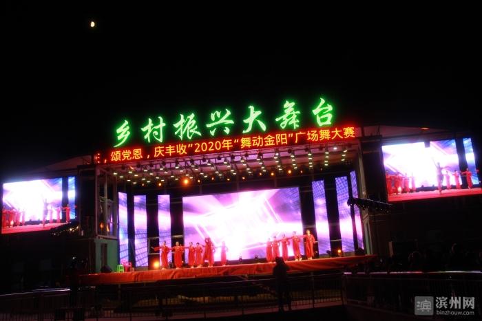 """阳信:""""舞动的晋阳""""广场舞比赛舞出了利"""