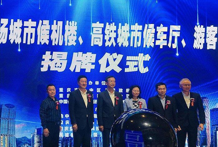 机场候机楼、高铁候车厅进驻渝中,重庆市中心可实现购票值机