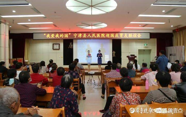 搭建沟通平台指导健康生活!宁津县人民医院举办第七届肾友联谊会