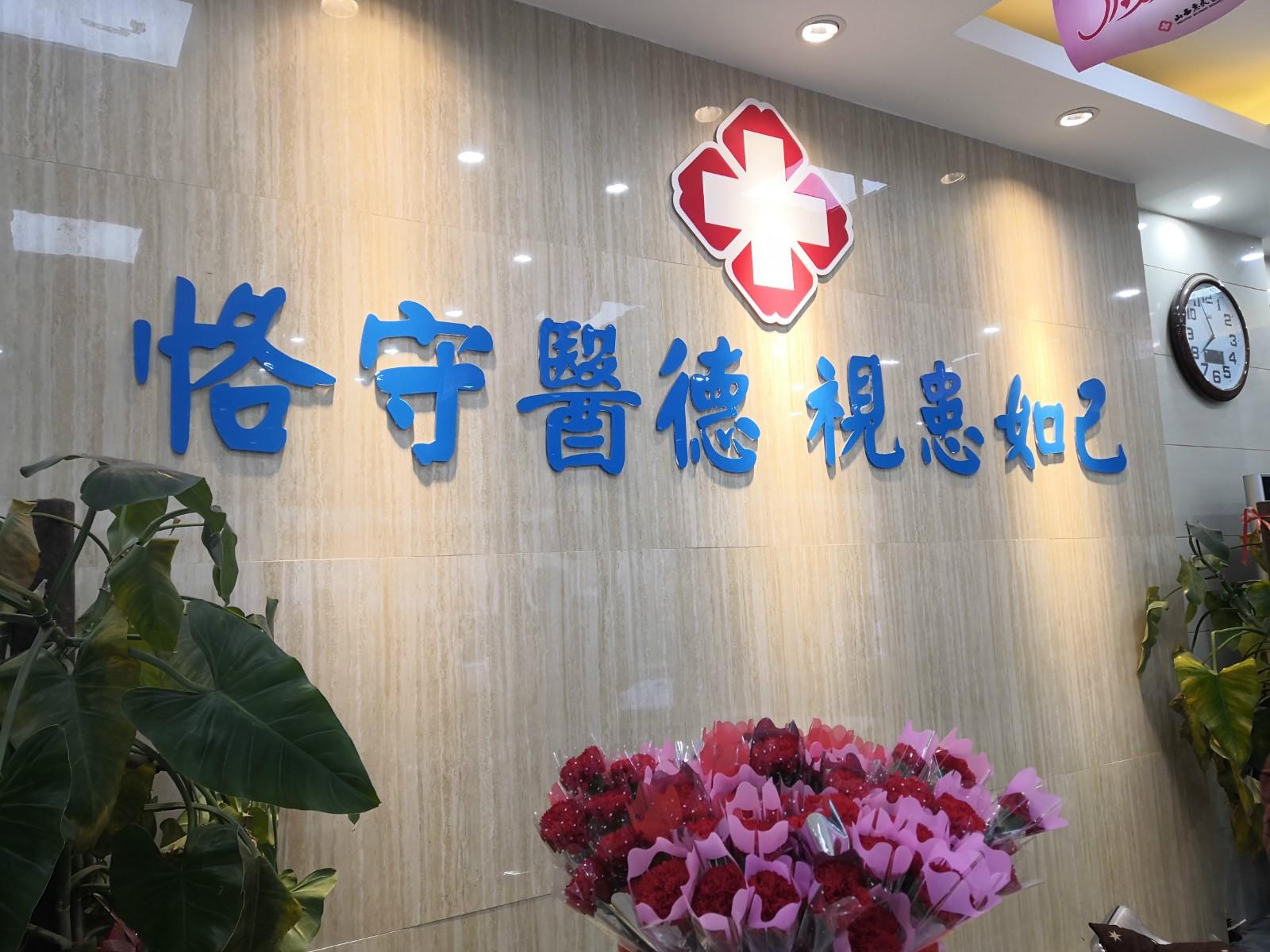 山西惠民医院:宫颈炎距离宫颈癌有多远?