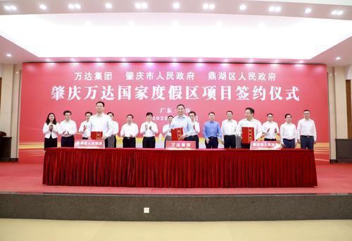 肇庆与万达集团签约,打造国际著名度假休闲目的地和体育赛事名城