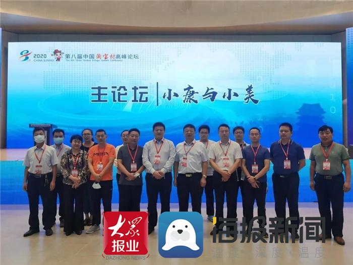 第八届中国淘宝村高峰论坛召开 曹县再获多项殊荣