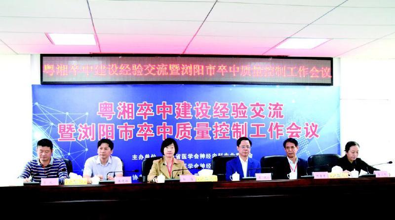 浏阳市脑卒中(中风)防治质量控制工作会议在集里医院召开