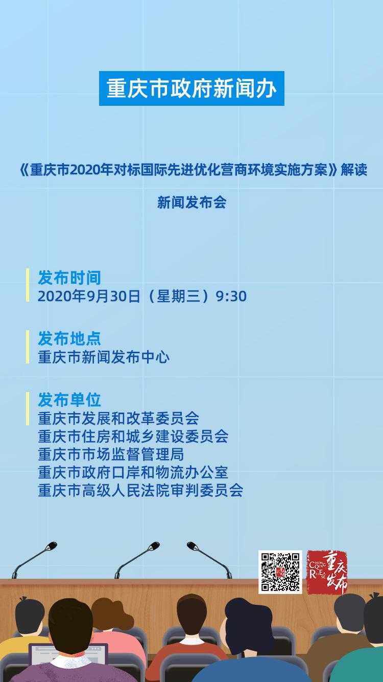 重庆如何对标国际先进优化营商环境?明天来看这场发布会图片
