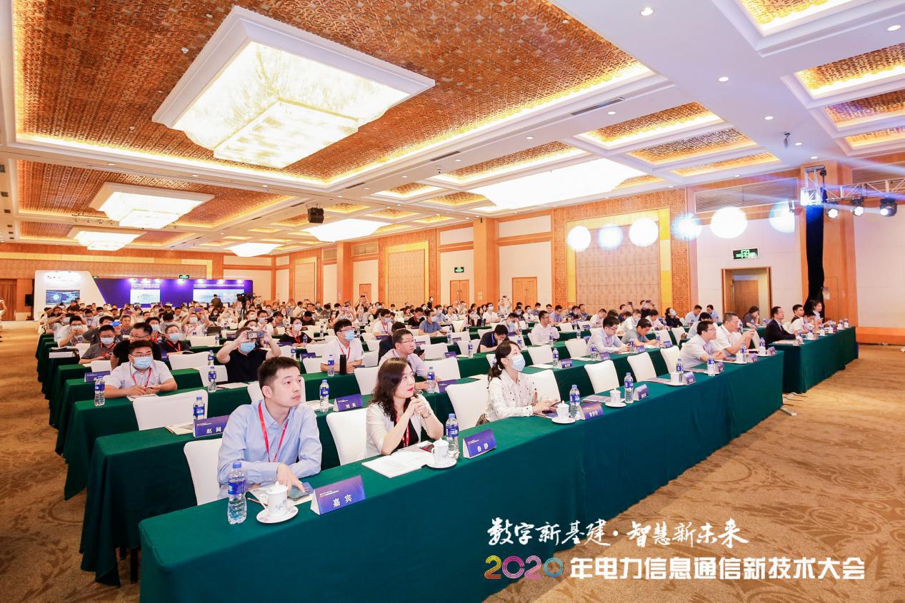 2020年电力信息通信新技术大会在珠海展开 能源区块链成为专家大咖热议方向