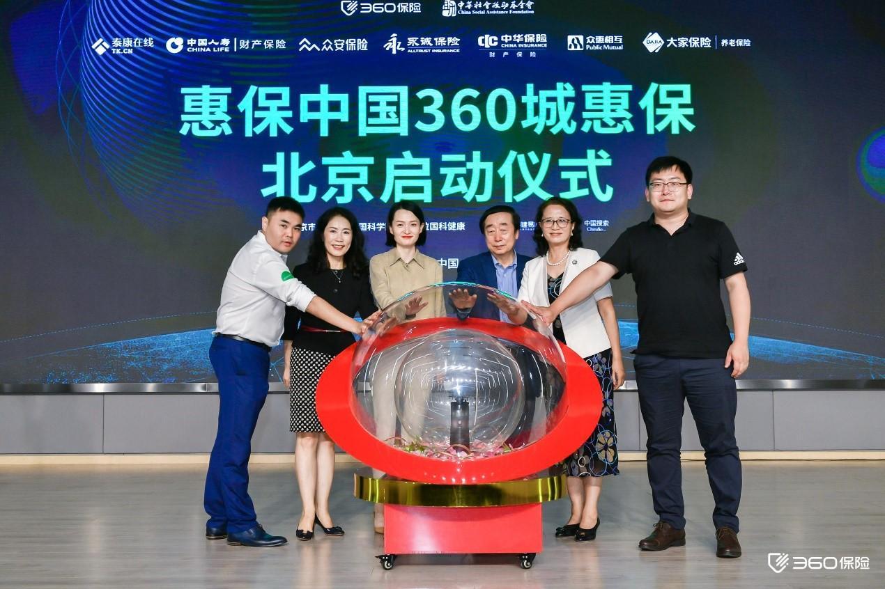 360数科旗下360保险推出北京首款普惠型补充医保