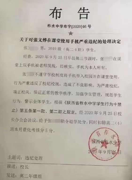 陕西一高中生玩手机被勒令退学,县教育局:保留学籍