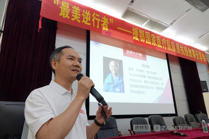 中山一院援汉领队朱庆堂和高中生分享援汉故事