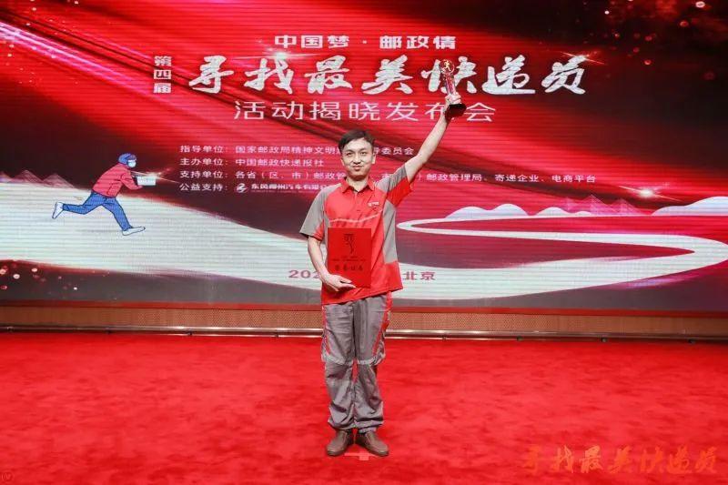 【点赞】1/4000000!云南这位快递小哥获此殊荣图片