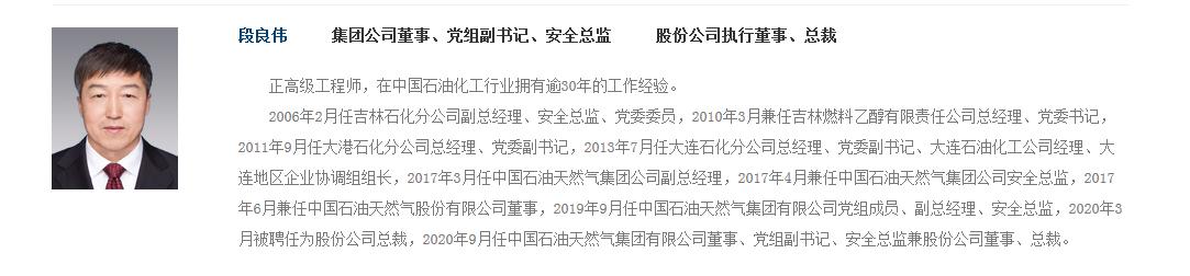 段良伟出任中国石油董事、党组副书记图片