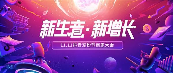11.11大促临近,独家揭秘抖音四大宠粉玩法