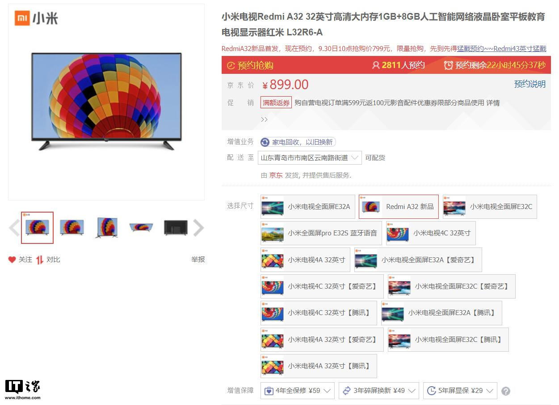 799 元:Redmi 最便宜智能电视 A32 明天首销
