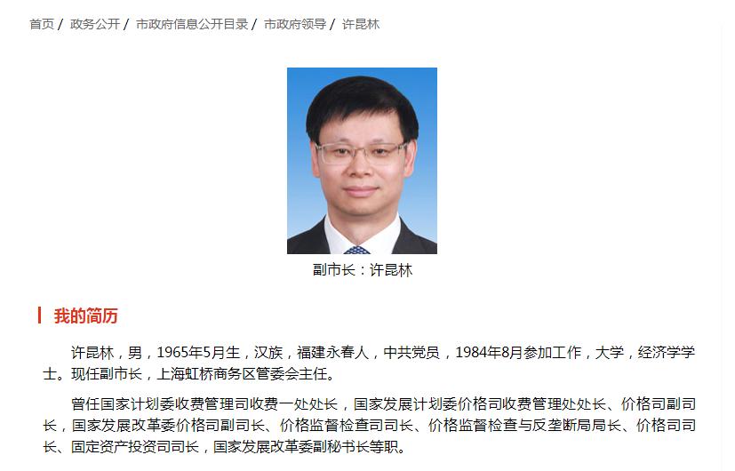 15岁上大学的省部级,空降上海三年后再度跨省图片