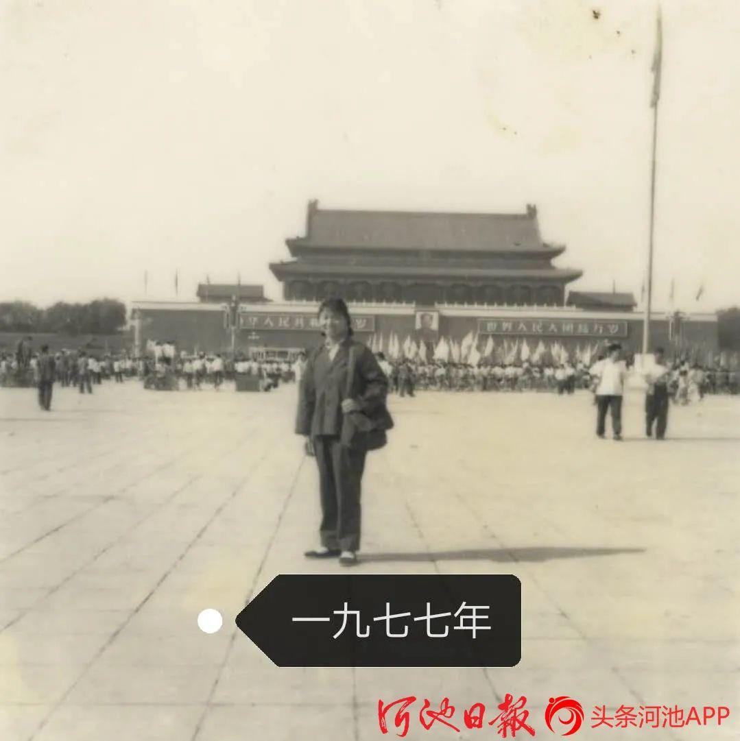 我出席了毛主席纪念堂奠基仪式 去天安门门参加国庆活动.东兰魏翠青回忆起难忘的往事
